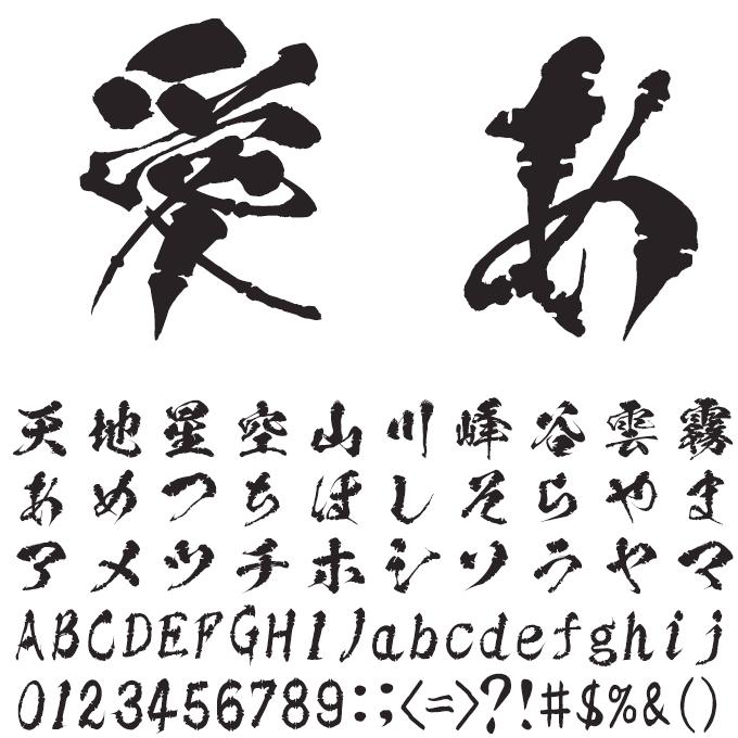 九龍書体セット 昭和書体 かぐや書体 文字見本