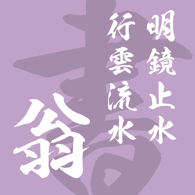 九龍書体セット 昭和書体 翁書体