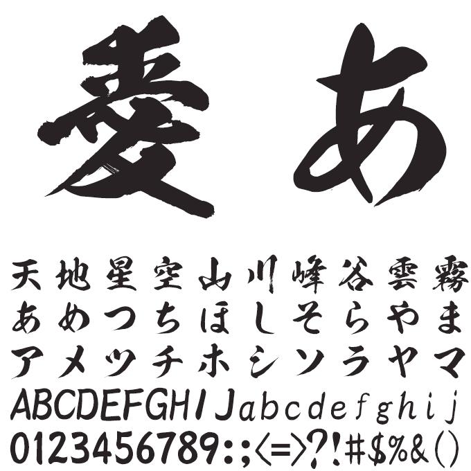 九龍書体セット 昭和書体 翁書体 文字見本