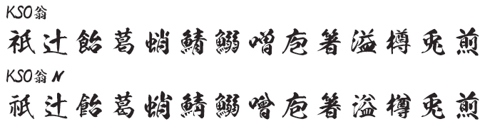 九龍書体セット 昭和書体 翁書体 JIS90字形とJIS2004字形の比較
