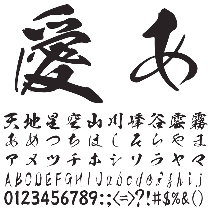 九龍書体セット 昭和書体 花神書体 文字見本