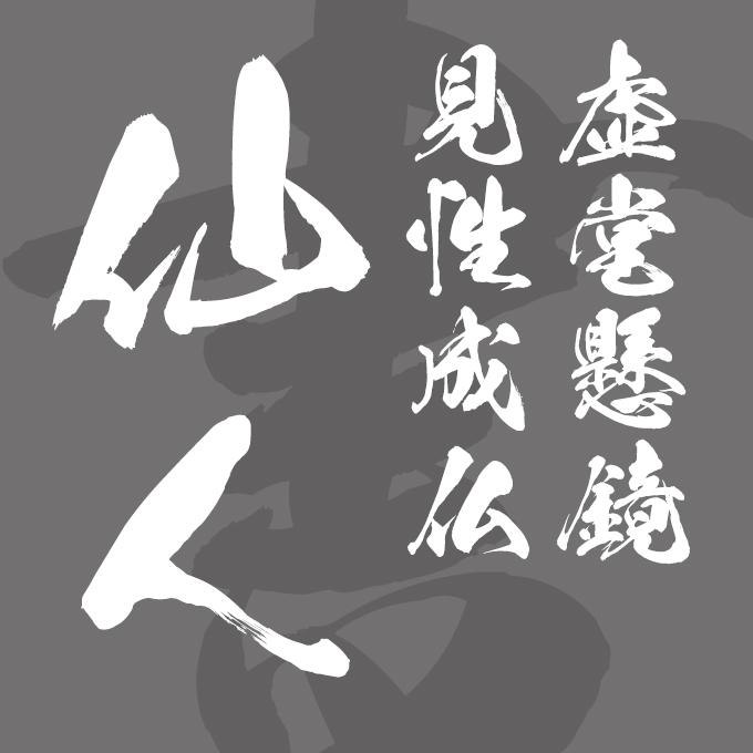 九龍書体セット 昭和書体 仙人書体