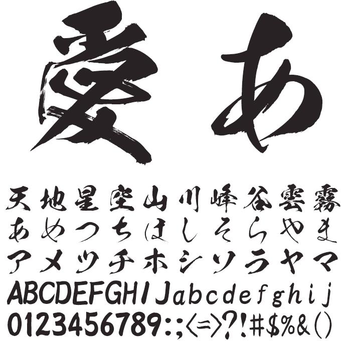 九龍書体セット 昭和書体 仙人書体 文字見本