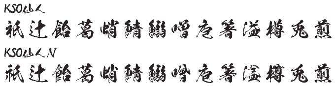 九龍書体セット 昭和書体 仙人書体 JIS90字形とJIS2004字形の比較