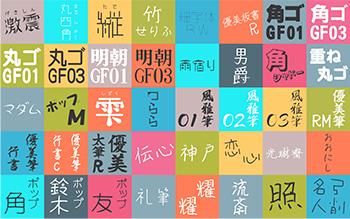 映える日本語フォント40 商品イメージ