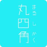 映える日本語フォント40 TA丸四角