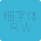 映える日本語フォント40 TA細字体RW
