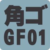 映える日本語フォント40 TA角ゴGF01