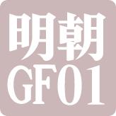 映える日本語フォント40 TA明朝GF01