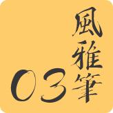 映える日本語フォント40 TA風雅筆03
