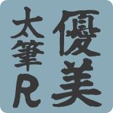 映える日本語フォント40 TA優美太筆R