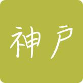映える日本語フォント40 TA神戸