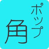 映える日本語フォント40 TAポップ角