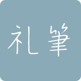 映える日本語フォント40 TA礼筆