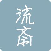 映える日本語フォント40 TA流斎