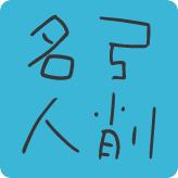 映える日本語フォント40 TA弓削名人