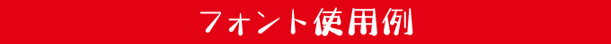 映える日本語フォント40 使用例