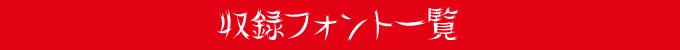 映える日本語フォント40 収録書体