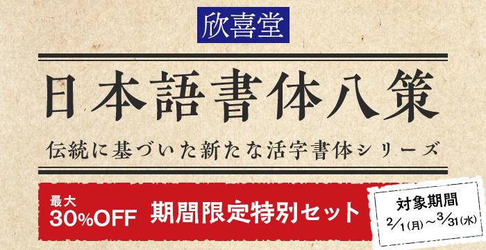 欣喜堂の日本語書体八策 フォントダウンロードのキャンペーンセール