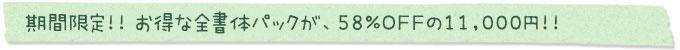期間限定!!お得な全書体パックが、58%OFFの11,000円!!