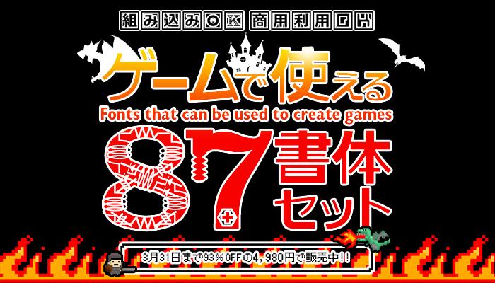 組み込みOK・商用利用OK!!ゲームで使える87書体セット フォントダウンロードのキャンペーンセール