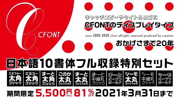 CFONT フォントダウンロードのキャンペーンセール