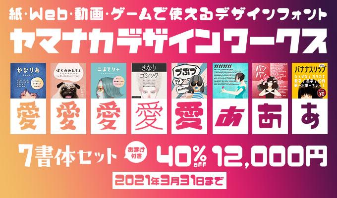 ヤマナカデザインワークス 7書体パック