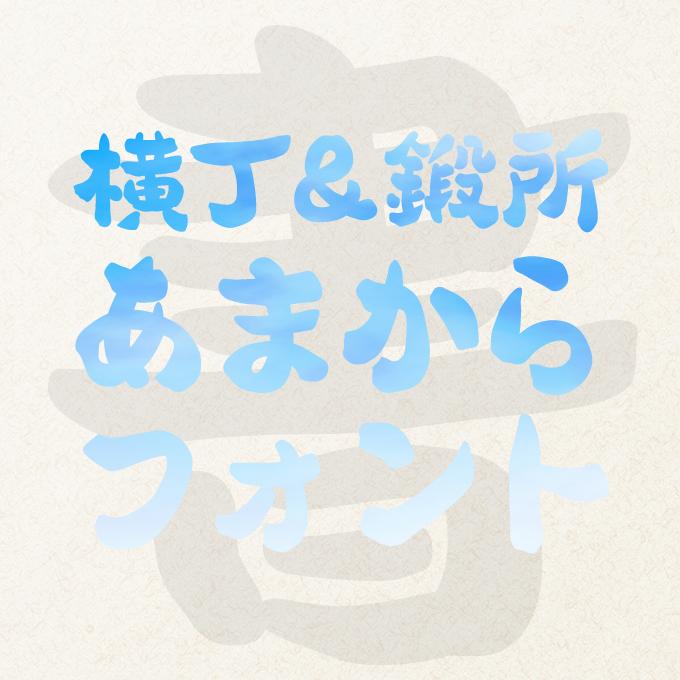 六葉情報 フォント村の筆横丁 あまからフォント イメージ画像