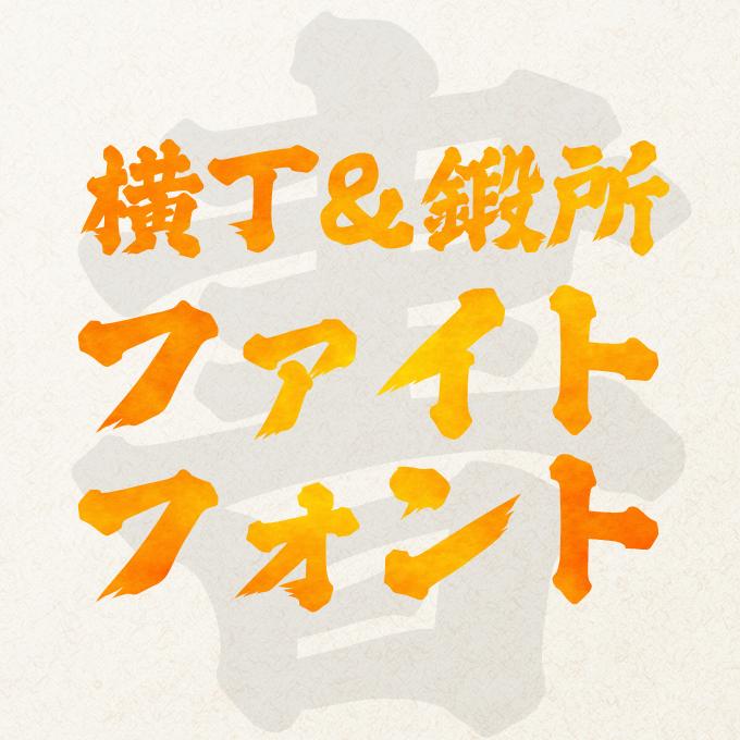 六葉情報 フォント村の筆横丁 ファイトフォント イメージ画像