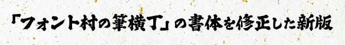 六葉情報 フォント村の筆横丁の書体を修正した新版フォント