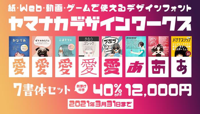 ヤマナカデザインワークス フォントダウンロードのキャンペーンセール