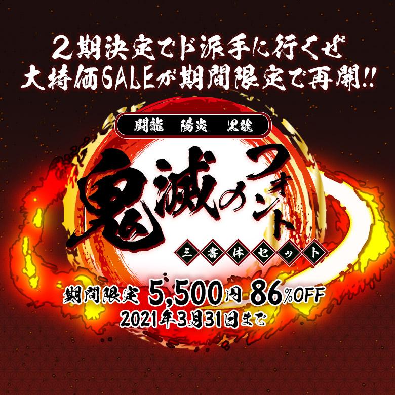 アニメ2期決定記念!!鬼滅のフォント三書体セット、期間限定5,500円! - デザインポケット