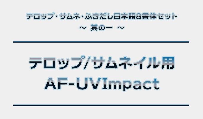 テロップ・サムネ・ふきだし日本語8書体セット(欧文2書体付き) AF-UVImpact