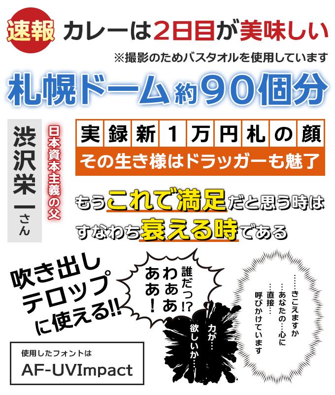 テロップ・サムネ・ふきだし日本語8書体セット(欧文2書体付き) AF-UVImpact サンプル