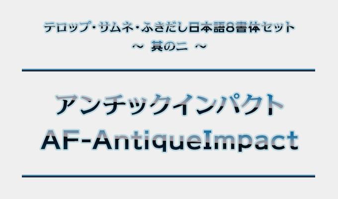 テロップ・サムネ・ふきだし日本語8書体セット(欧文2書体付き) AF-AntiqueImpact