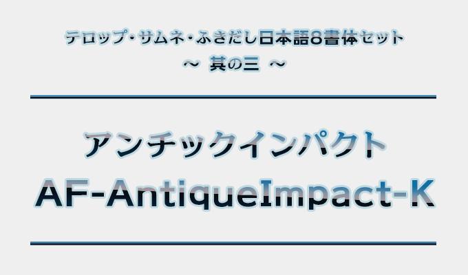 テロップ・サムネ・ふきだし日本語8書体セット(欧文2書体付き) AF-AntiqueImpact-K