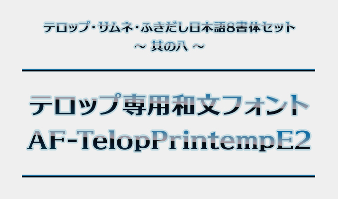 テロップ・サムネ・ふきだし日本語8書体セット(欧文2書体付き) AF-テロッププランタンE2