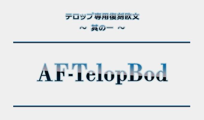 テロップ・サムネ・ふきだし日本語8書体セット(欧文2書体付き) AF-TelopBod