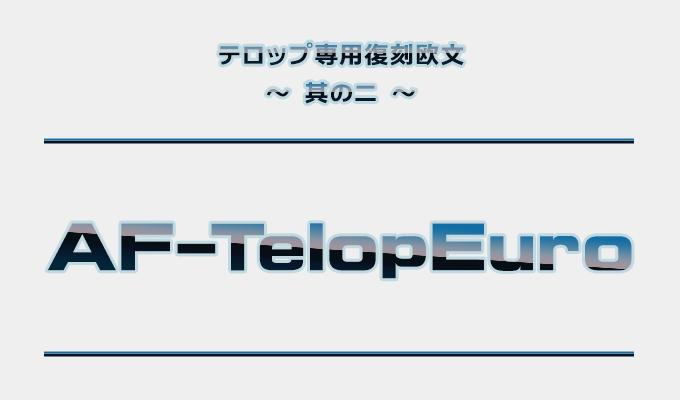 テロップ・サムネ・ふきだし日本語8書体セット(欧文2書体付き) AF-TelopEuro