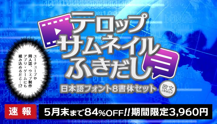 テロップ・サムネ・ふきだし日本語8書体セット フォントダウンロードのキャンペーンセール