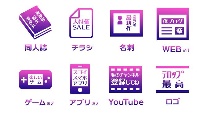 テロップ・サムネ・ふきだし日本語8書体セット 許諾例