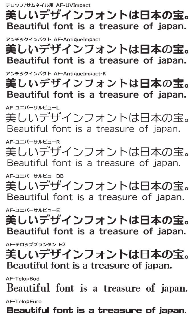 テロップ・サムネ・ふきだし日本語8書体セット(欧文2書体付き) 収録書体見本