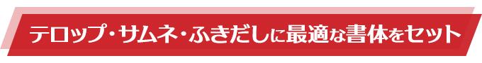 テロップ・サムネ・ふきだし日本語8書体セット(欧文2書体付き)