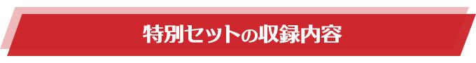 テロップ・サムネ・ふきだし日本語8書体セット(欧文2書体付き) セット内容