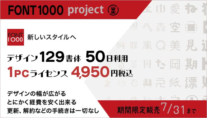 定額ミニ FONT1000 フォントダウンロードのキャンペーンセール