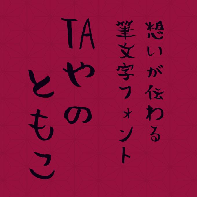 想いが伝わる筆文字フォント20書体セット TAやのともこ