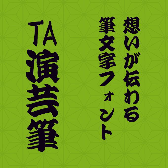 想いが伝わる筆文字フォント20書体セット TA演芸筆