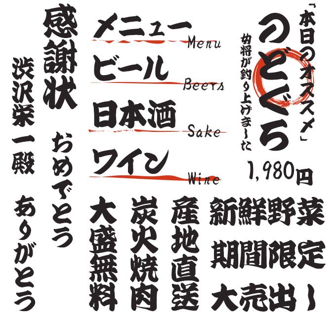 想いが伝わる筆文字フォント20書体セット TA演芸筆 サンプル