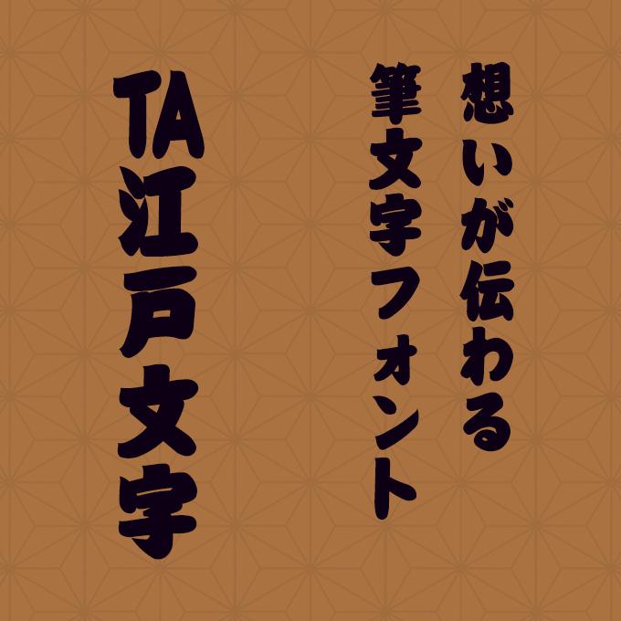 想いが伝わる筆文字フォント20書体セット TA江戸文字