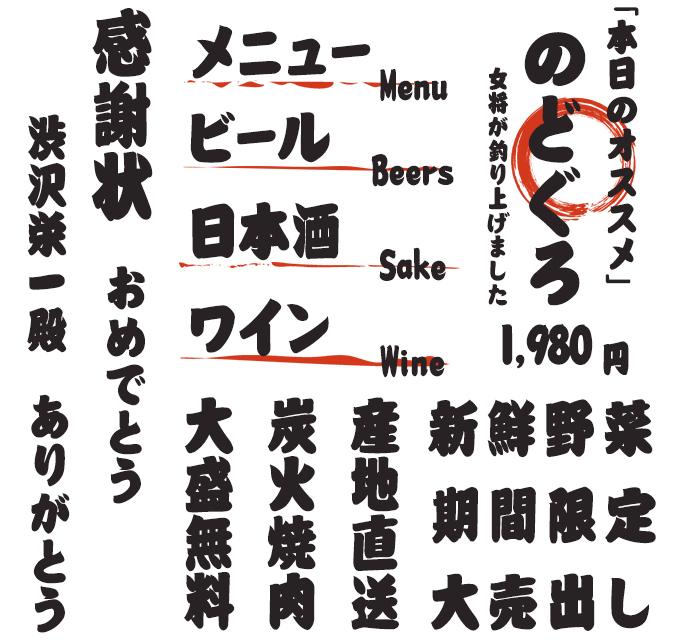 想いが伝わる筆文字フォント20書体セット TA江戸文字 サンプル
